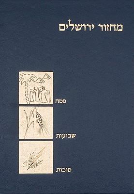 The Koren Classic Three Festivals Machzor: A Hebrew Prayerbook for Pesach, Shavuot & Sukkot, Sephard Cover Image