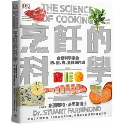 The Science of Cooking Cover Image