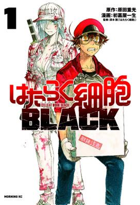 Cover for Cells at Work! CODE BLACK 1
