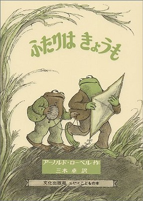 Days With Frog And Toad Cover Image