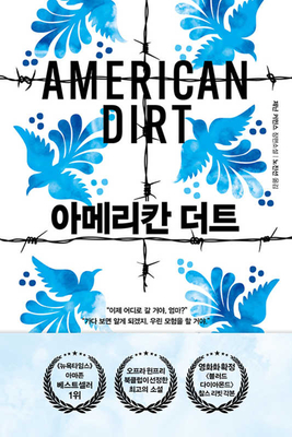American Dirt Cover Image