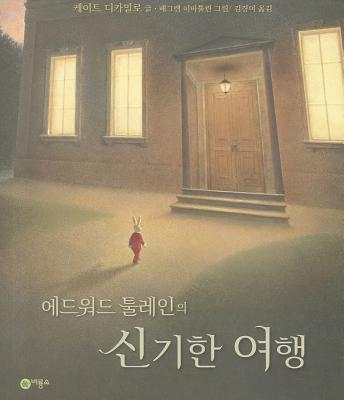 The Miraculous Journey of Edward Tulane by Kate Dicamillo Cover Image