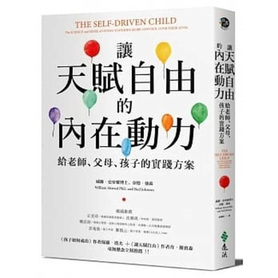 The Self-Driven Child Cover Image