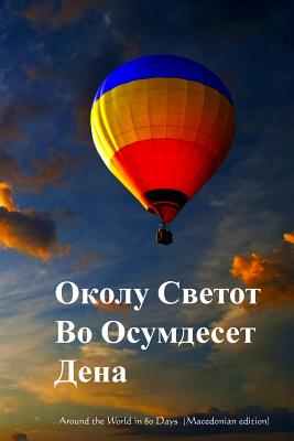 Around the World in 80 Days (Macedonian Edition) Cover Image