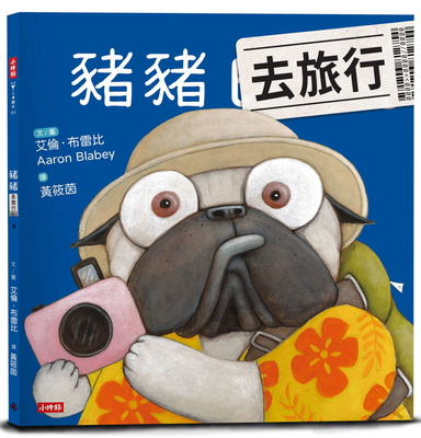 Pig the Tourist Cover Image