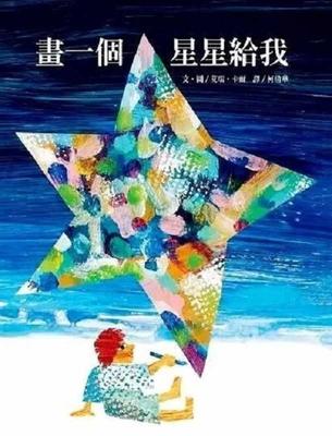 Hua Yi GE Xing Xing Gei Wo ( Simplified Chinese) Cover Image
