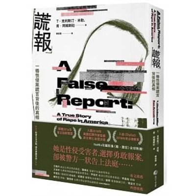 A False Report Cover Image
