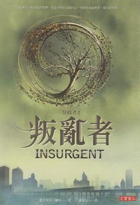 Insurgent Cover Image