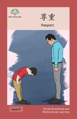 尊重: Respect (Social Emotional and Multicultural Learning) Cover Image