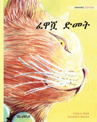 ፈዋሿ ድመት: Amharic Edition of The Healer Cat Cover Image