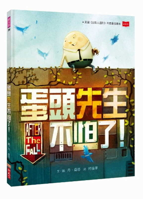 After the Fall (How Humpty Dumpty Got Back Up Again) Cover Image