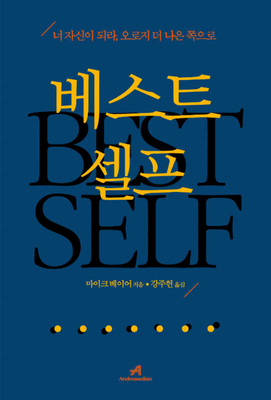 Best Self Cover Image