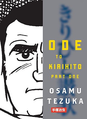 Ode to Kirihito, Part One Cover