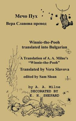 Мечо Пух Winnie-the-Pooh in Bulgarian: A Translation of A. A. Milne's Winnie-the-Pooh into Bulgarian Cover Image