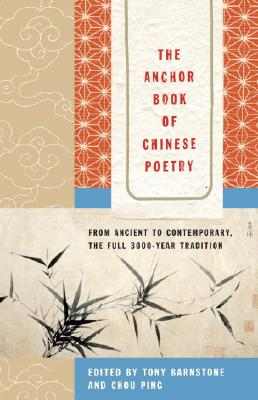 The Anchor Book of Chinese Poetry Cover