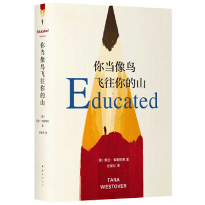 Educated Cover Image
