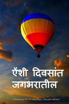 Around the World in 80 Days (Marathi Edition) Cover Image