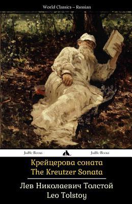 The Kreutzer Sonata: Kreitzerova Sonata Cover Image