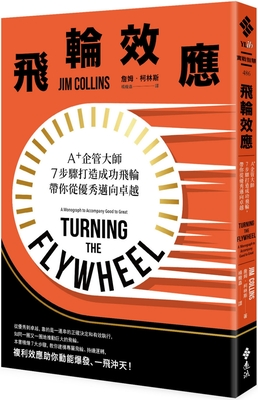 Turning the Flywheel:a Monograph to Accompany Good to Great Cover Image
