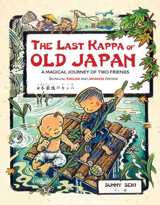 The Last Kappa of Old Japan Bilingual English & Japanese Edition: A Magical Journey of Two Friends (English-Japanese) Cover Image