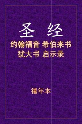 圣经 - 约来犹启 Cover Image