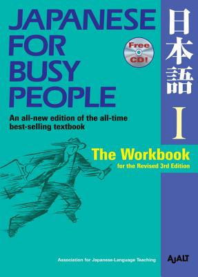 Japanese for Busy People I: The Workbook for the Revised 3rd Edition (Japanese for Busy People Series #3) Cover Image