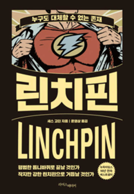 Linchpin Cover Image
