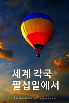 Around the World in 80 Days (Korean Edition) Cover Image
