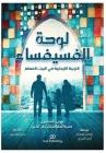 لوحة الفسيفساء (Positive Parenting in the Muslim Home) Cover Image