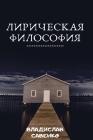 Лирическая философия Cover Image
