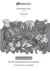 BABADADA black-and-white, Russian (in cyrillic script) - Ikirundi, visual dictionary (in cyrillic script) - kazinduzi y ibicapo: Russian (in cyrillic Cover Image