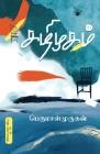 Kazhimugam Cover Image
