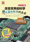 计算机科学的足迹 - 世纪集团 Cover Image