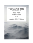 Bilingual Dao De Jing: Bilingual in original Chinese and English translation, based on common sense, annotated with pin-yin. Translation by W Cover Image