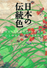 The Traditional Colors of Japan Cover Image
