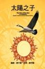 《影視文學劇本》──太陽之子(英中繁體 Cover Image