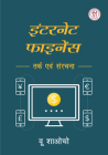 Internet Finance: Logic and Structure (Hindi Edition) Cover Image