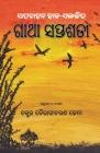Gatha Saptashati Cover Image