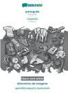 BABADADA black-and-white, português - Armenian (in armenian script), dicionário de imagens - visual dictionary (in armenian script): Portuguese - Arme Cover Image
