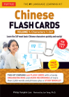 Chinese Flash Cards Kit Volume 1: Hsk Levels 1 & 2 Elementary Level: Characters 1-349 (Audio Disc Included) Cover Image