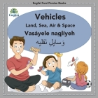 Englisi Farsi Persian Books Vehicles Land, Sea, Air & Space: Vehicles Land, Sea, Air & Space: Vasáyele Naqlíyeh Cover Image