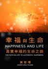 幸福與生命: 真實幸福的生命之路 Cover Image