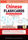 Chinese Flash Cards Kit Volume 2: Hsk Levels 3 & 4 Intermediate Level: Characters 350-622 (Audio CD Included) Cover Image