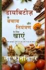 Diabetes se Bachav aur Niyantran ke liye Khaye (Full Color Print) Cover Image