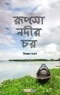 Rupsha Nadir Char (রূপসা নদীর চর) Cover Image