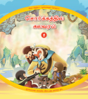 Havoc in Heaven: The Monkey King Encounters the Golden Cudgel (Tamil Edition) (Chinese Animation Classical Collection) Cover Image