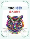 100 动物 成⼈填⾊书: 狮子、大象、狗、猫和更 Cover Image