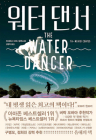The Water Dancer Cover Image