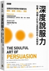 The Soulful Art of Persuasion Cover Image