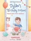 Dylan's Birthday Present: Ukrainian Edition Cover Image